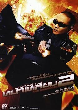 Vệ Sĩ Thái 2 - The Bodyguard 2 (2007) Poster