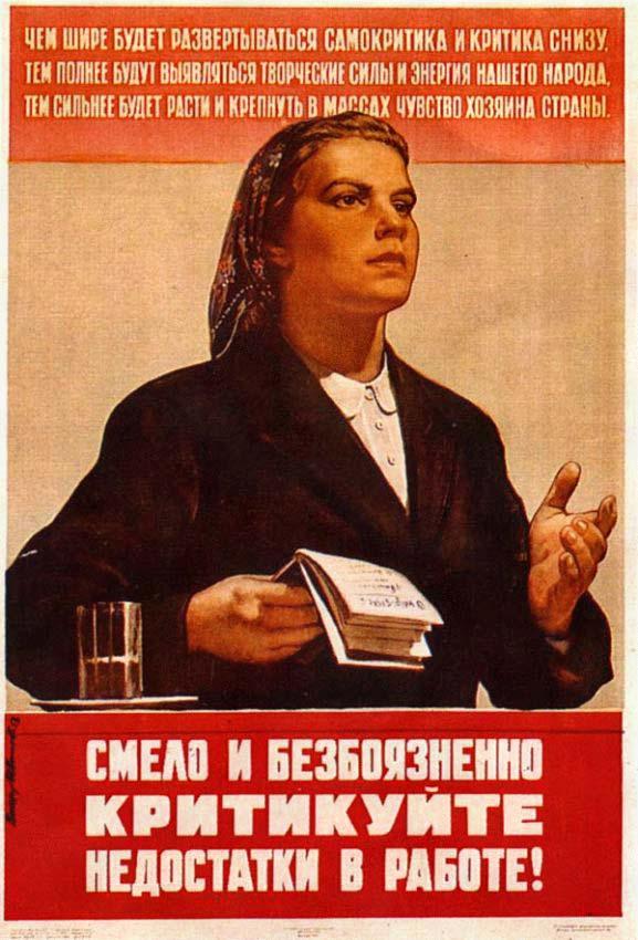 Картинки по запросу работа по советски картинки