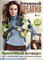 Журнал Вязаный креатив №1 2011