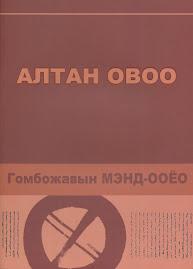 Алтан Овоо /IV хэвлэлт/
