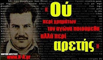 «Πουλάς Ελλάδα, Μακρυγιάννη;» ΜΑΘΕΤΕ ΑΥΤΟ ΜΙΑ ΓΙΑ ΠΑΝΤΑ ΔΙΠΟΔΑ ΜΕ ΤΙΣ ΚΟΜΕΝΕΣ ΟΥΡΕΣ