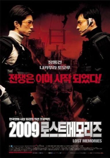 2009 : Lost Memories (LEE Si-Myeong - 2002) 2009%2BLost%2BMemories
