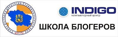 Ставропольская школа блогеров
