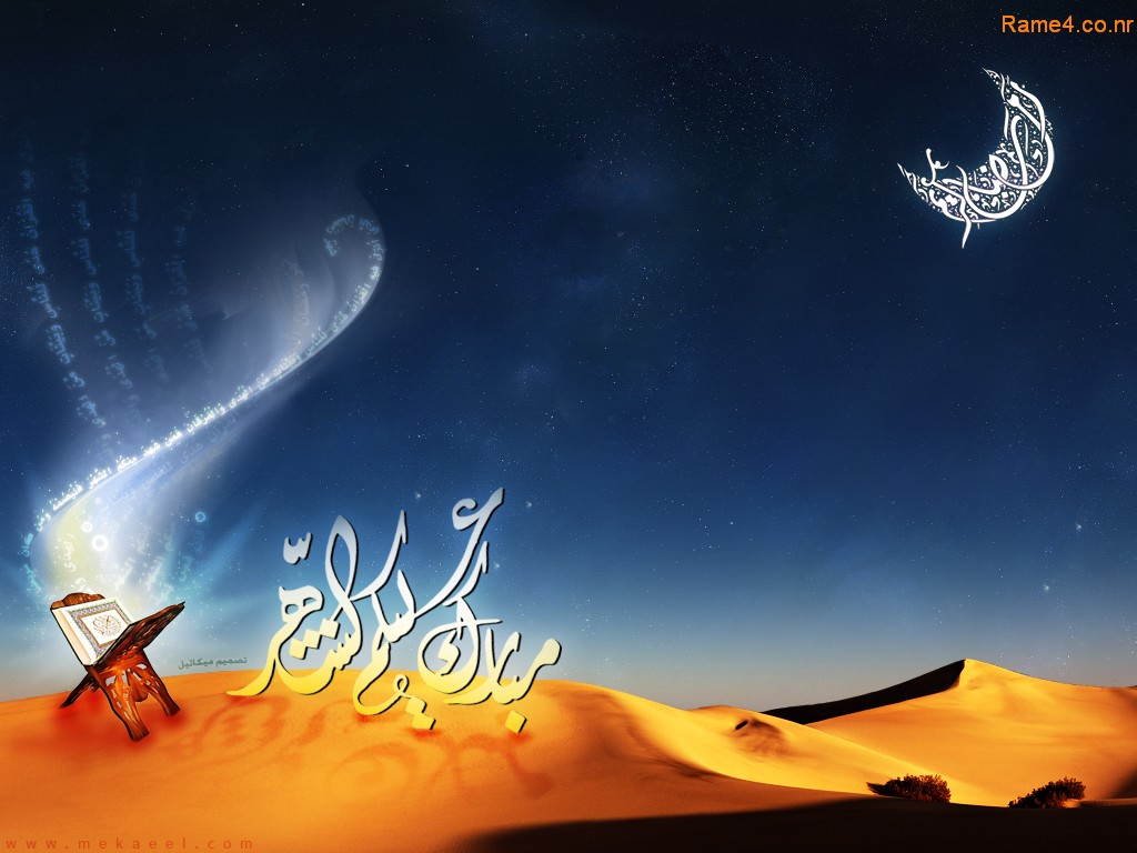 All About Love Wallpaper: Ramadan New Wallpapers