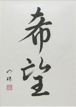 """Kibo: """"Hope"""""""