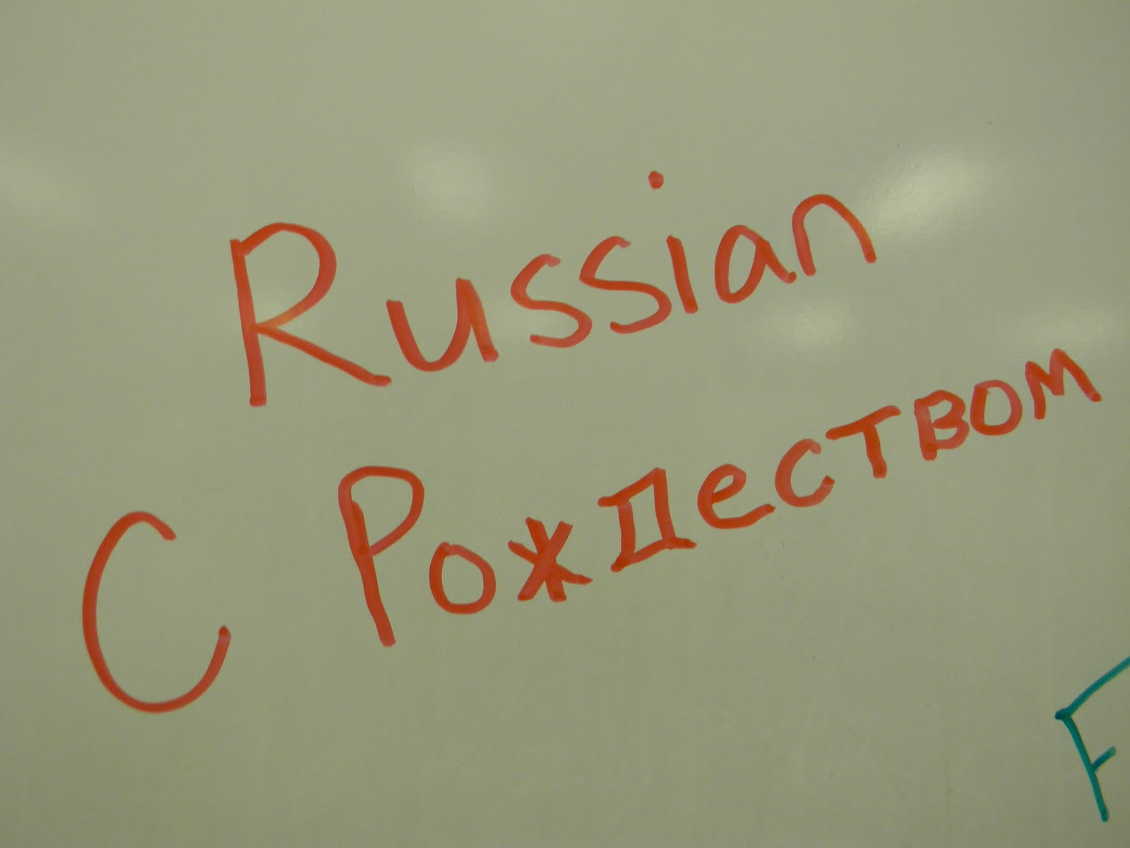 russian - How To Say Merry Christmas In Russian