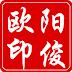 Nama dalam Kaligrafi China