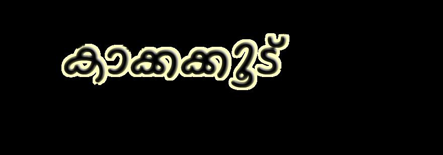 കാക്കക്കൂട്