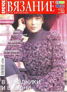 Журнал Вязание для взрослых №12 2009 Крючок