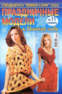 Вяжем сами Спецвыпуск №11 2010 Праздничные модели к Новому году