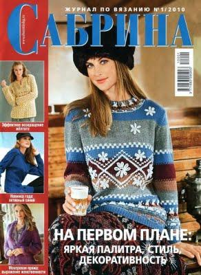 Фотографии и выкройки вязанных молодёжных моделей одежды из журнала сабрина