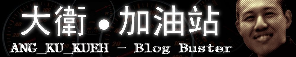 Ang Ku Kueh Blog-buster