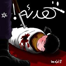 Mis niños de palestina