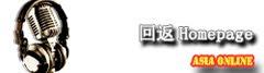 ASIA ONLINE 金曲奖