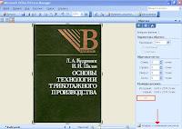 Обрезка изображения в Microsoft Office Picture Manager