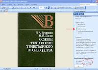 Сжатие изображения в Microsoft Office Picture Manager
