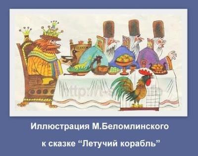 Иллюстрации М Беломлинского к сказке «Летучий корабль»