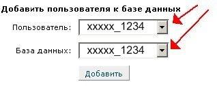 Выбираем пользователя и БД