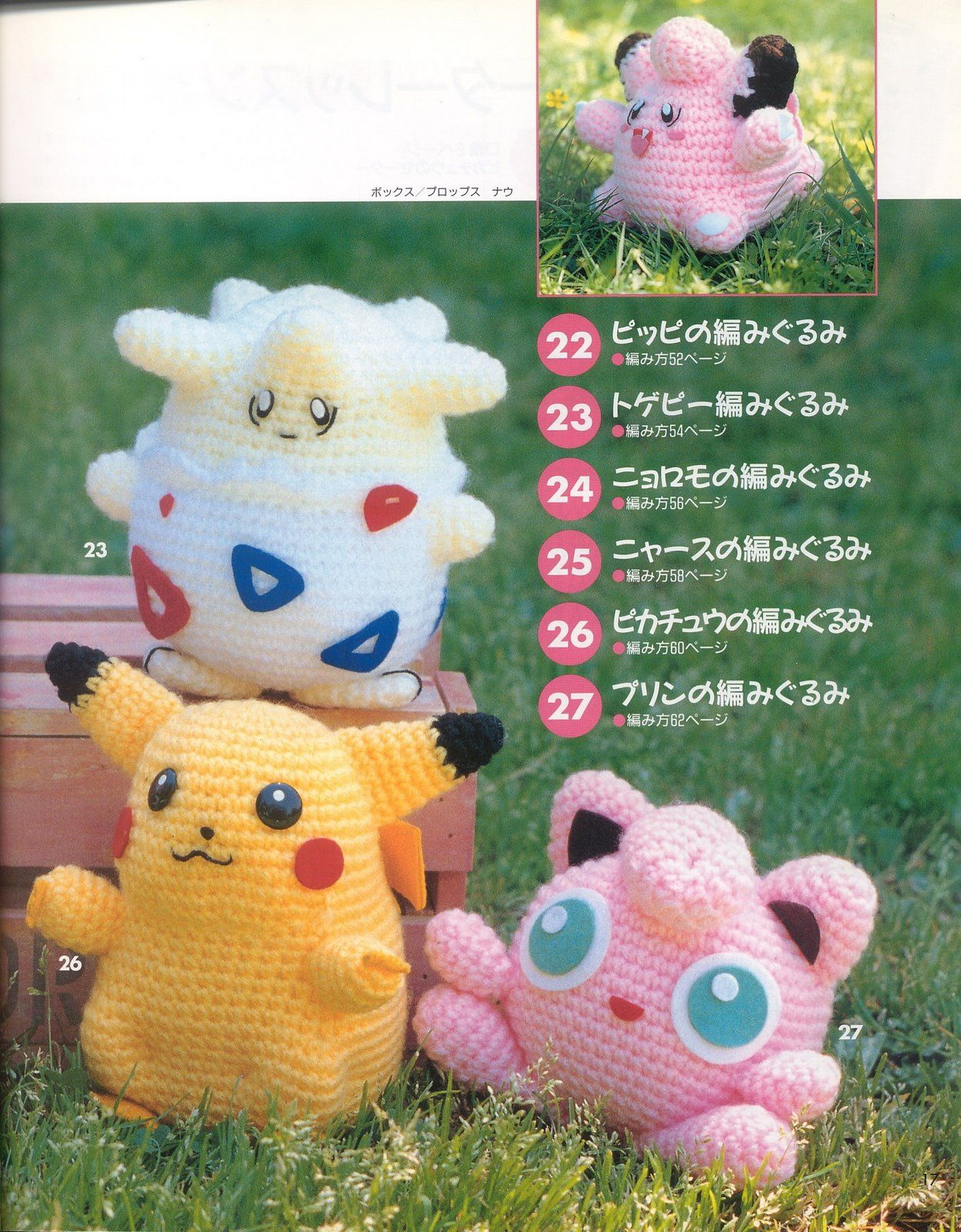 Crochet Patterns Pokemon Characters : Blog de Goanna: Mu?ecos Pokemon en Amigurumi
