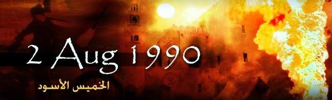 مدونة 2 أغسـطـس 1990