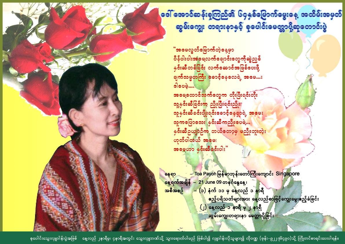 [Daw+Aung+San+Suu+Kyi+Birthday+1.jpg]