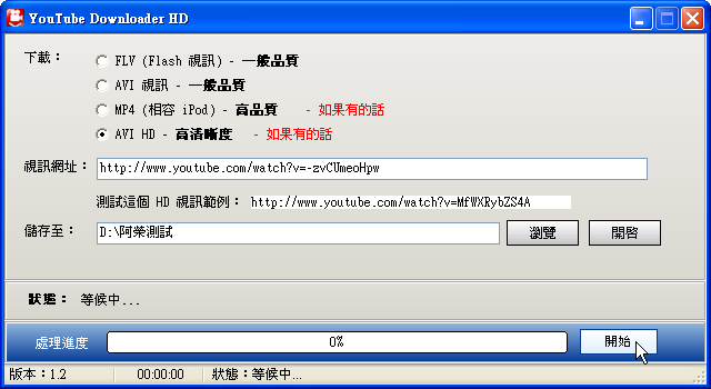 [youtube_downloader_hd_01.png]