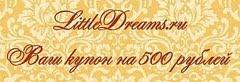 Конфетка от Littledreams