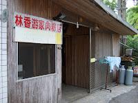 林香游家肉粽1