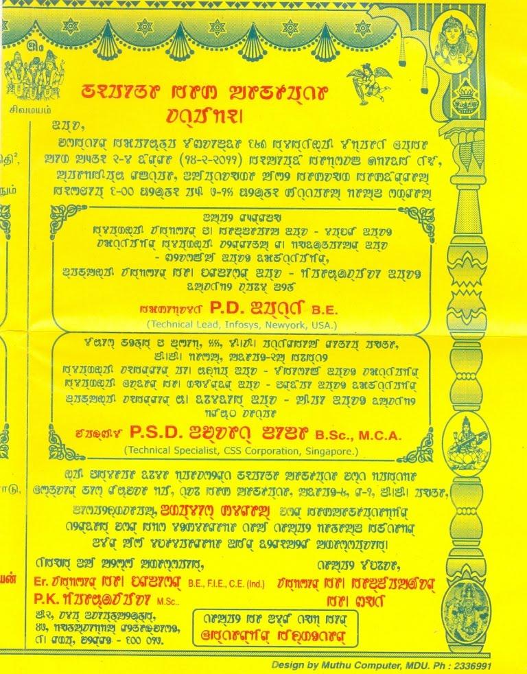 HOBULA Marriage Invitation in Sourashtra Script