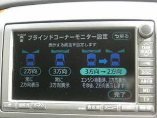 Toyota Alphard Monitor Select