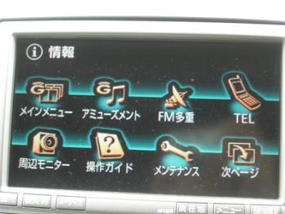 Toyota Alphard G-Book Main Menu