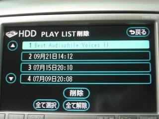 Toyota Alphard HDD Playlist Selectiion