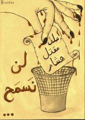 من قتل هشام ؟؟كليك على الرّسم  ...who killed hichem ???