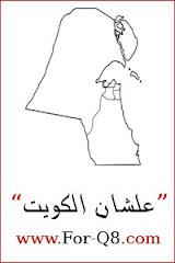 علشان الكويت