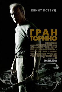 фильм Гран Торино на iphone ipod mp4