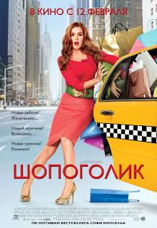 фильм Шопоголик на iphone ipod mp4