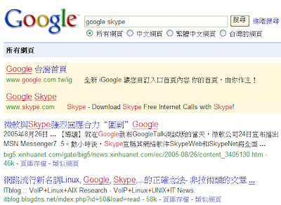 Google Skype 搜尋結果