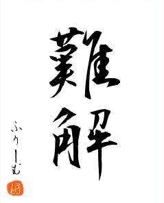 瓦特比の今年の漢字