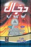"Download the Book ""Dajjal"""