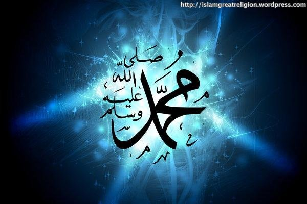 Islamic Wallpapers: Muhammad pbuh sky blue