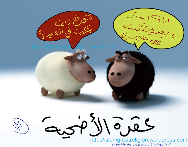 Eid_Al_Adha_2010_Wallpaper.jpg
