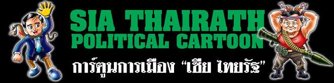 sia thairath political cartoon