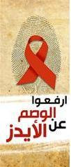 إرفعوا الوصم عن مريض الأيدز