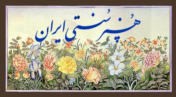 هنر سنتی ایران