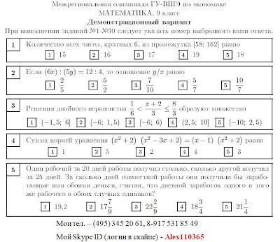 Решаю задачи олимпиады ВШЭ по экономике и математике - Алексей Эдвардович