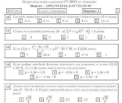 Репетиторы - Частные уроки - Москва - Предлагаю услуги репетитора по математике и экономике
