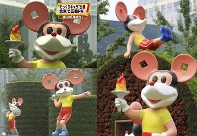 Year of the Mickey?