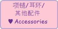 FAsH!On Accessories