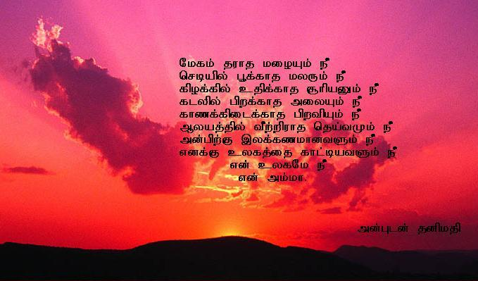 "Search Results for ""Tamil Kavithai Image"" – Calendar 2015"
