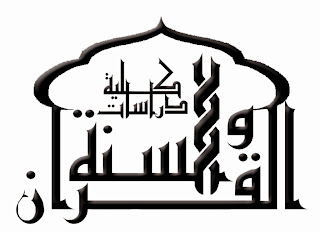 Do You Want To Be Creative Arabic Or Jawi Calligraphy